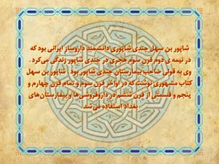 پیشگامان دانش (10)