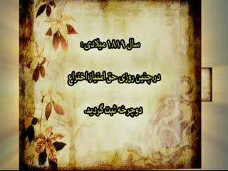 تقویم تاریخ (2)