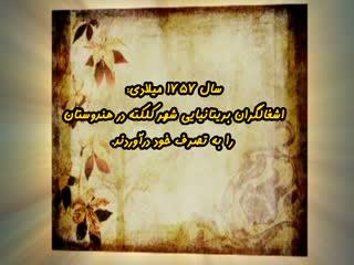 تقویم تاریخ (15)