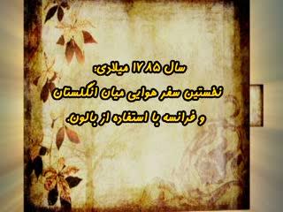 تقویم تاریخ (20)