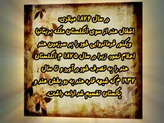 تقویم تاریخ (103)
