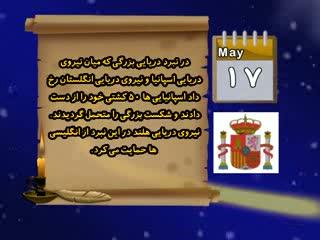 تقویم تاریخ (117)