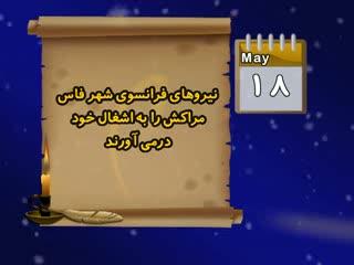 تقویم تاریخ (118)