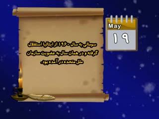 تقویم تاریخ (119)