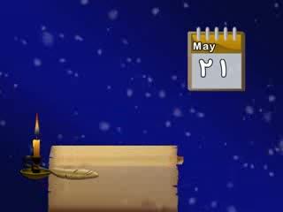 تقویم تاریخ (121)