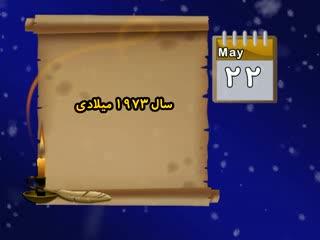 تقویم تاریخ (122)