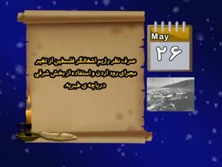 تقویم تاریخ (126)