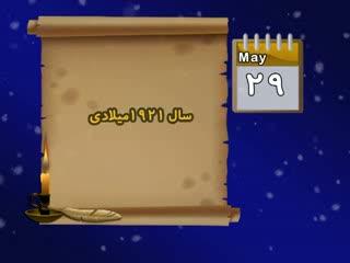 تقویم تاریخ (129)