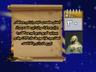 تقویم تاریخ (130)