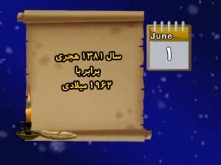 تقویم تاریخ (132)