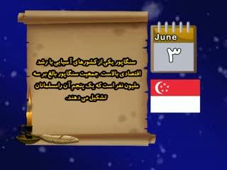 تقویم تاریخ (134)