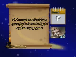 تقویم تاریخ (135)