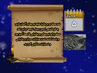 تقویم تاریخ (136)