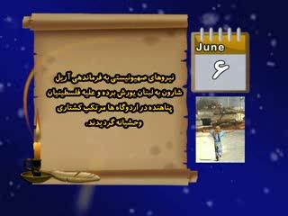 تقویم تاریخ (137)