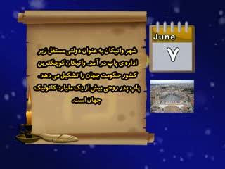 تقویم تاریخ (138)