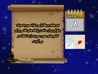 تقویم تاریخ (139)