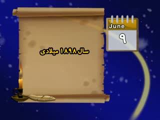 تقویم تاریخ (140)