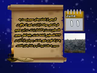 تقویم تاریخ (142)