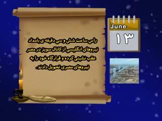 تقویم تاریخ (144)