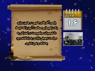 تقویم تاریخ (147)