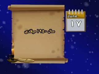 تقویم تاریخ (148)