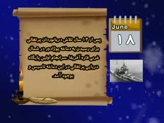 تقویم تاریخ (149)