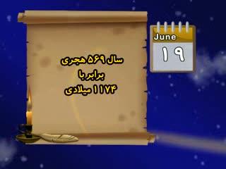 تقویم تاریخ (150)