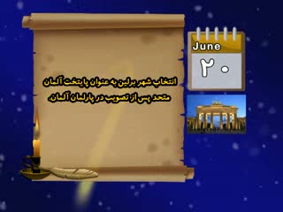 تقویم تاریخ (151)
