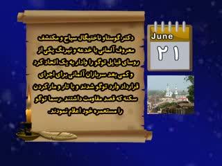 تقویم تاریخ (152)