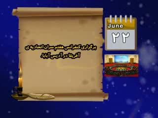 تقویم تاریخ (153)
