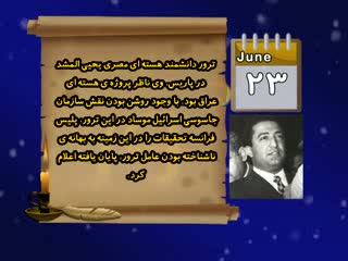 تقویم تاریخ (154)
