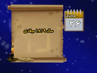 تقویم تاریخ (157)