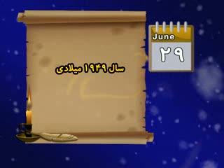 تقویم تاریخ (158)
