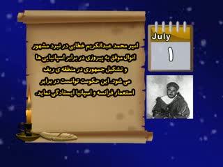 تقویم تاریخ (160)