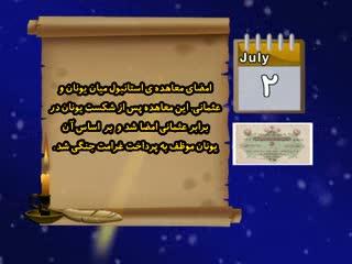 تقویم تاریخ (161)