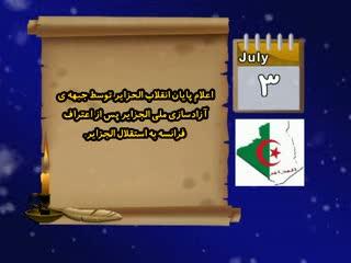 تقویم تاریخ (162)