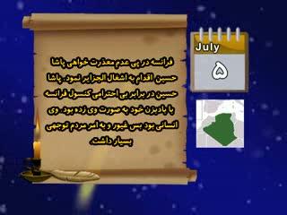 تقویم تاریخ (164)