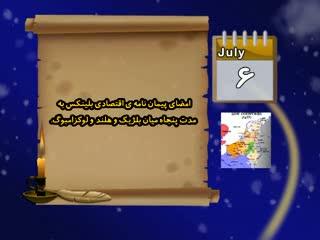 تقویم تاریخ (165)