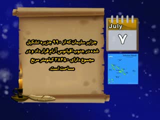 تقویم تاریخ (166)