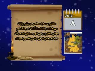 تقویم تاریخ (167)