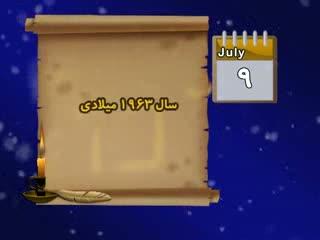 تقویم تاریخ (168)