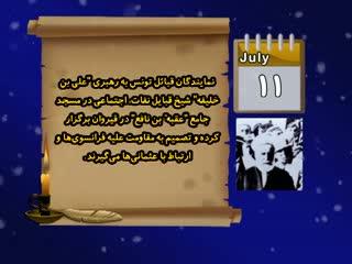 تقویم تاریخ (170)