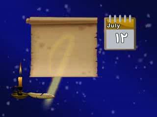 تقویم تاریخ (171)