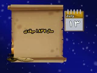 تقویم تاریخ (172)