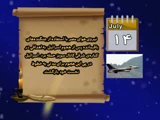 تقویم تاریخ (173)