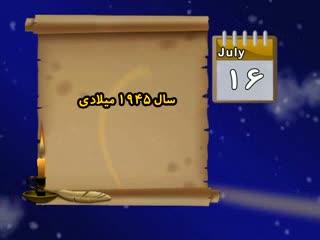 تقویم تاریخ (175)
