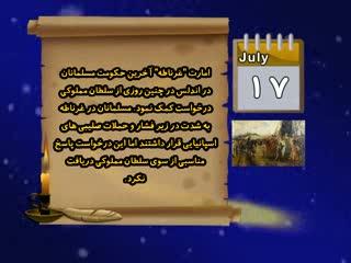 تقویم تاریخ (176)