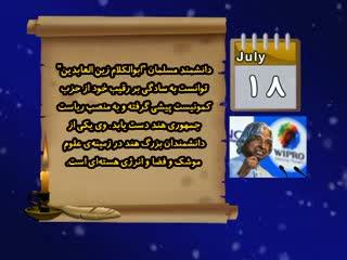تقویم تاریخ (177)