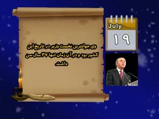 تقویم تاریخ (178)