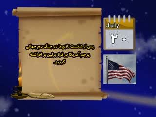 تقویم تاریخ (179)